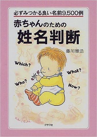 判断 赤ちゃん おすすめ 姓名
