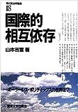 国際的相互依存 (現代政治学叢書 18)