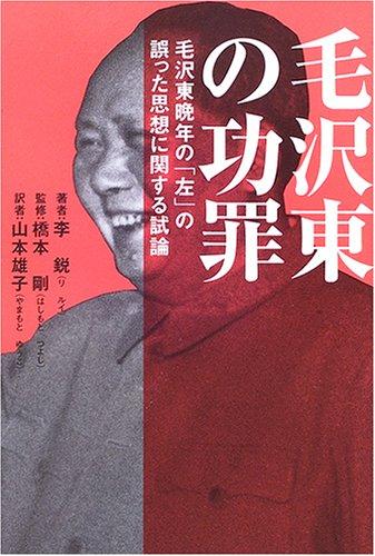 Download Mō takutō no kōzai : Mō takutō bannen no hidari no ayamatta shisō ni kansuru shiron ebook