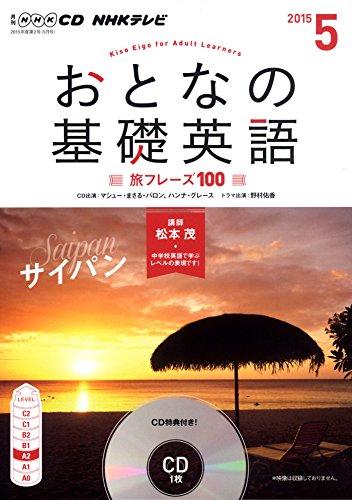 NHK CD テレビ おとなの基礎英語 2015年5月号