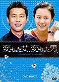 変わった女、変わった男 DVD-BOX2