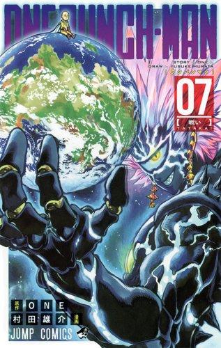 『ワンパンマン』宇宙の覇者ボロスと怪人ガロウの強さ比較が話題に