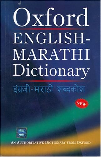 English marathi dictionary free download of android version | m.
