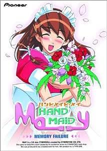 Hand Maid May - Memory Failure (Vol. 3)