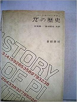 πの歴史 (1973年)   ペートル・ベックマン, 田尾 陽一, 清水 韶光  本 ...