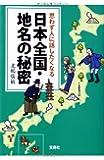 思わず人に話したくなる日本全国・地名の秘密 (宝島SUGOI文庫)