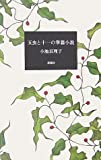 玉虫と十一の掌篇小説
