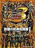 Armor knowledge manual for Monster Hunter Portable 3rd impregnable <1> & Otomo Armor