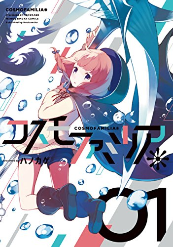 コスモファミリア* (1) (まんがタイムKR フォワードコミックス)