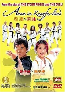Amazon.com: Anna in Kung Fu Land: Ekin Cheng, Miriam Yeung ...