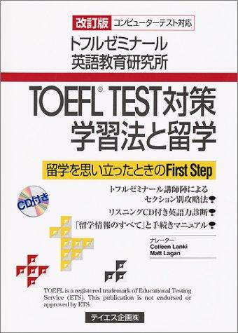 TOEFL TEST = taisaku gakushuho to ryugaku (CD) [Japanese Edition]