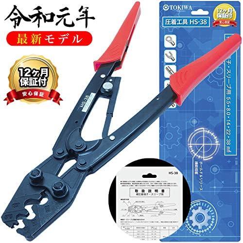 [スポンサー プロダクト]【常盤TOOLS】圧着電工ペンチ/リングスリーブ裸圧着端子かしめ工具/HS-38/5.5-38㎟