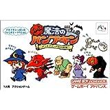 魔法のパンプキン ~ アンとグレッグの大冒険 ~ (Game Boy Advance)