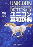 ユニコン英和辞典