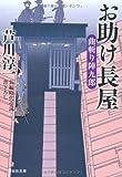 お助け長屋 〔曲斬り陣九郎〕 (祥伝社文庫)
