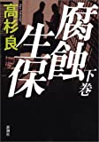Corrosion life insurance second volume (2006) ISBN: 4104547034 [Japanese Import]