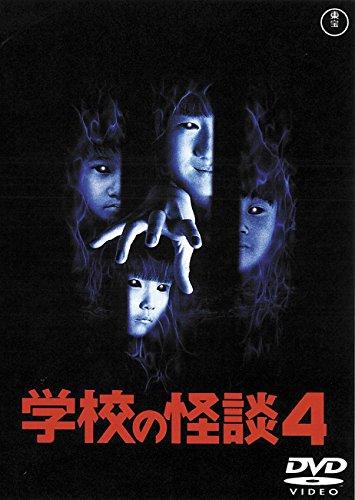 Japanese Movie - Gakko No Kaidan 4 [Japan DVD] TDV-25274D