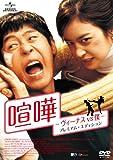 [DVD]喧嘩 -ヴィーナス vs 僕- プレミアム・エディション