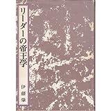 「リーダーの帝王学」伊藤肇