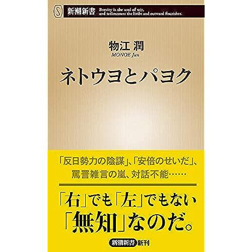 新潮社 ネトウヨとパヨク