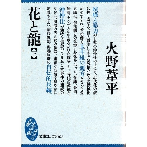 花と龍〈下〉 (大衆文学館)