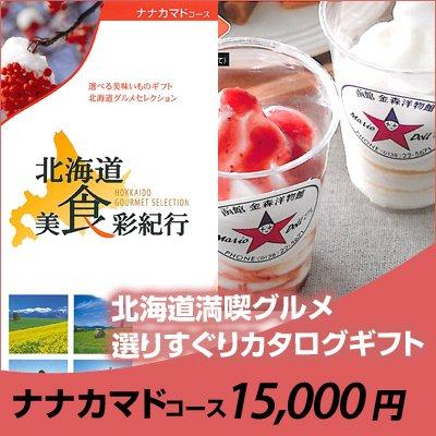 カタログギフト CATALOG GIFT 北海道美食彩紀行 ナナカマド 15000円コース B06XCFR5MG