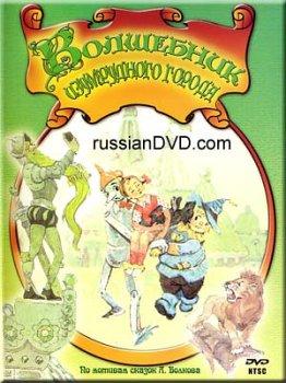 The Wizard of Oz / Volshebnik Izumrudnogo Goroda - Collection of Animated Films / Sbornik Multfilmov