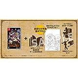 FAIRY TAIL GUILD BOX 【Amazon.co.jp限定】PC・スマホ壁紙 メール配信 & (初回特典(エルザ特別衣装ダウンロードシリアル) 同梱)