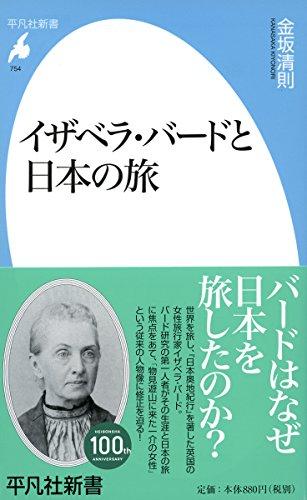 イザベラ・バードと日本の旅 (平凡社新書)