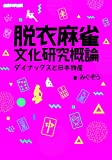 脱衣麻雀文化研究概論 ~ダイナックスと日本物産~