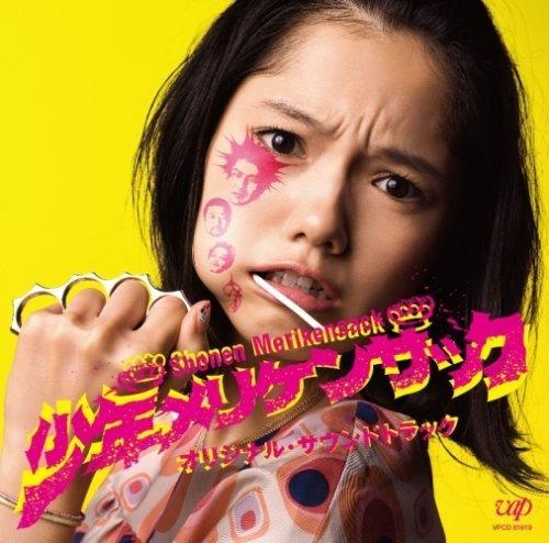 Shonen Merikensack Original So by Original Soundtrack (2009-01-21)