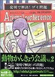 動物かんきょう会議 日本語版〈Vol.02〉テーマ・ゴミ 発明で解決!ゴミ問題