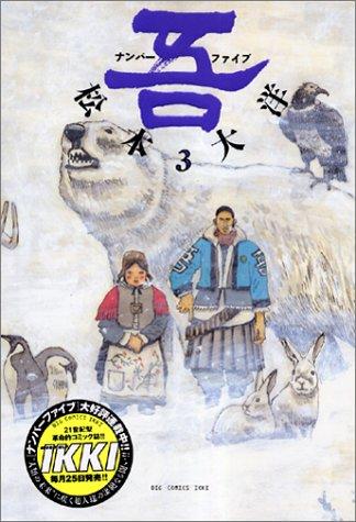 ナンバーファイブ―吾 (3) (Big comics ikki)