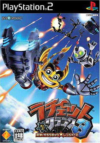 Ratchet & Clank 3: Up your Arsenal [Japan Import] (Ratchet And Clank Up Your Arsenal Ps2)