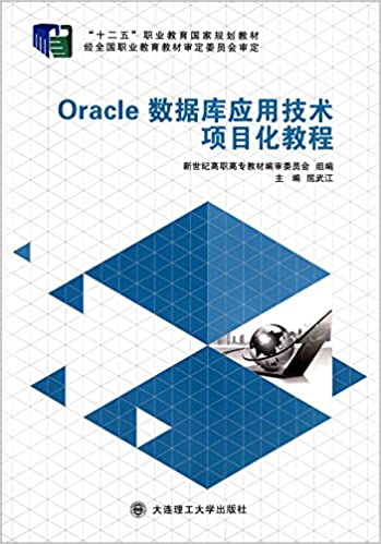 Book Oracle database application projects of technical tutorials(Chinese Edition)