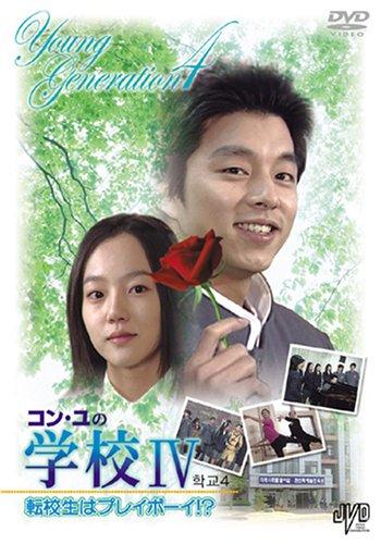 [DVD]コン・ユの学校IV~転校生はプレイボーイ!?~スペシャル BOX [DVD]