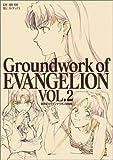 新世紀エヴァンゲリオン 原画集 Vol.2