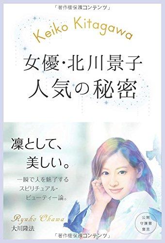 女優・北川景子 人気の秘密 (OR books)
