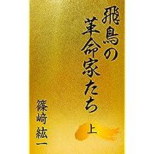 asuka no kakumeika tati jou (Japanese Edition)