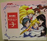 サウンド・ドラマ・コレクション「美少女戦士セーラームーン」(3)~PRELUDE OF ROMANCE
