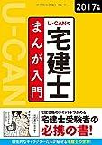 2017年版 U-CANの宅建士 まんが入門 (ユーキャンの資格試験シリーズ)