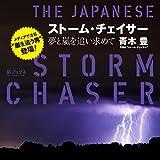 ストーム・チェイサー(The Japanese Storm Chaser)-夢と嵐を追い求めて (結ブックス)