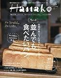Hanako(ハナコ) 2016年 5/26 号 [雑誌]