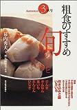 粗食のすすめ 旬のレシピ〈3〉秋号