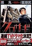 クロサギ 1 (ヤングサンデーコミックス)(黒丸/夏原 武)