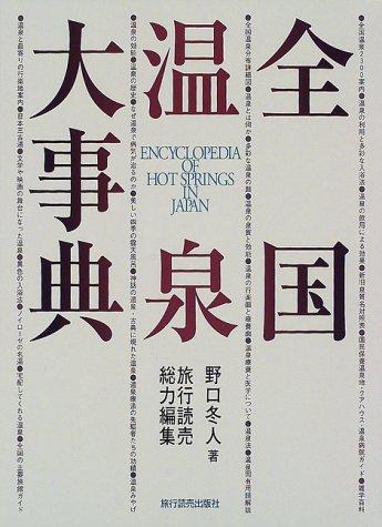 全国温泉大事典の表紙