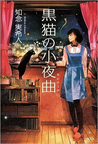 黒猫の小夜曲(セレナーデ) | ...