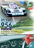 IN-CAR 956 インカー956ポルシェ [DVD]