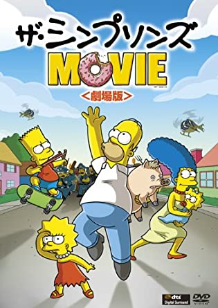 Amazon Com Theatrical Version The Simpsons Movie Japan Import Movies Tv