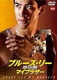 [DVD]李小龍(ブルース・リー) マイブラザー